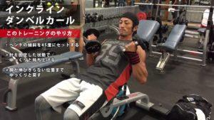 【男性必見! 腕を太くするおすすめエクササイズ】