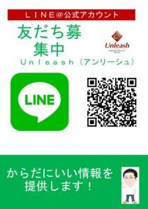 【LINE@公式アカウントが出来ました!】