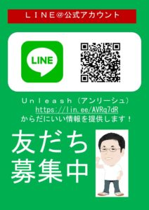 【LINE公式アカウント お友だち募集】