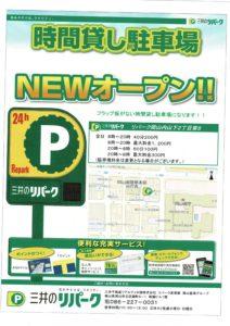 【新コインパーキングのお知らせ】