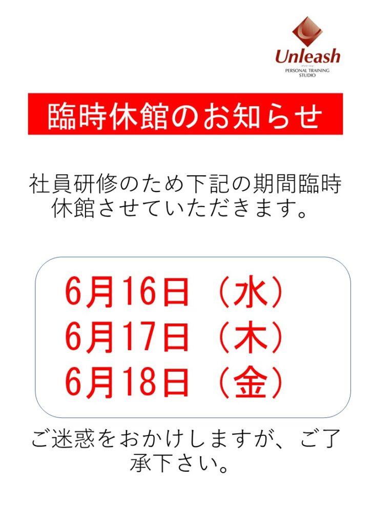 【臨時休館のお知らせ】