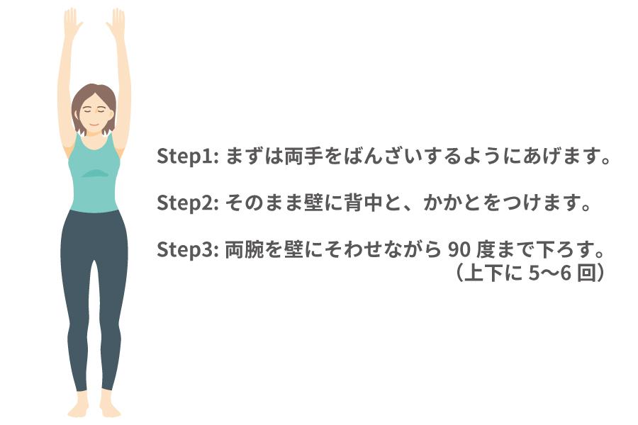 筋トレで姿勢をリセットする簡単な方法